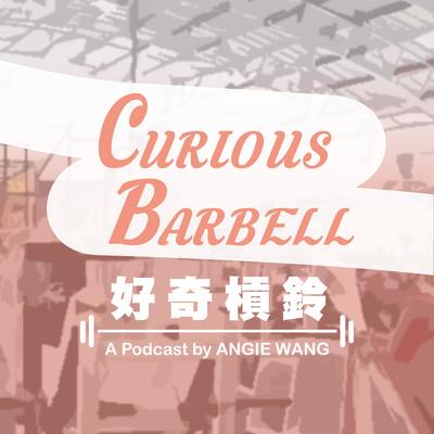 Curious Barbell 好奇槓鈴-健身與人生的對話