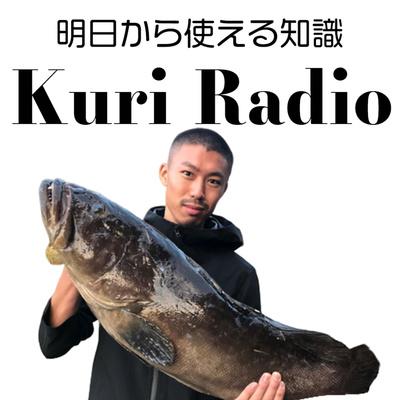 Kuri Radio by #クリブログ