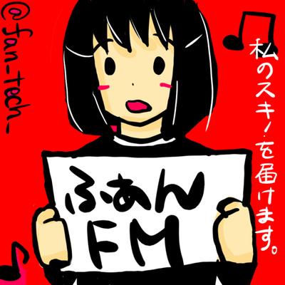 ふぁんFM