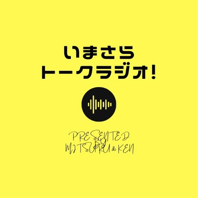 いまさらトークラジオ!