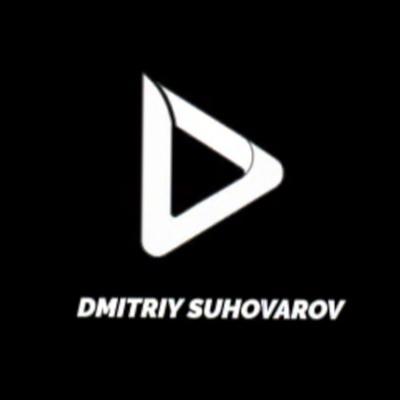 Дмитрий Суховаров