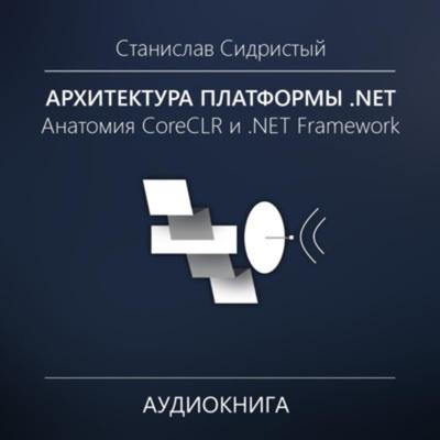 .NET Platform Architecture book