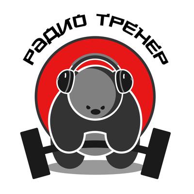 Радио Тренер
