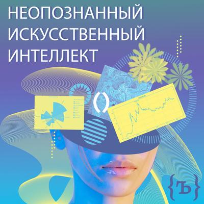 Неопознанный Искусственный Интеллект (НИИ)