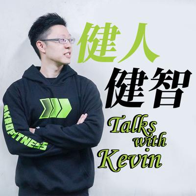 健人健智 Talks with Kevin