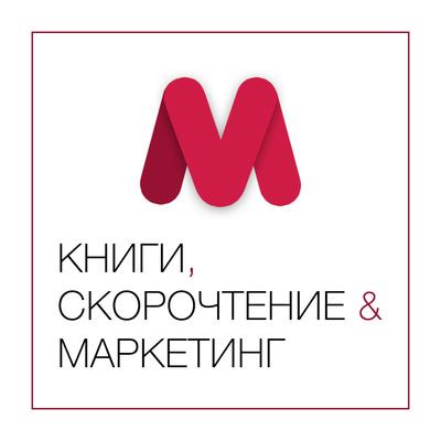 Книги, скорочтение & маркетинг – Авторский подкаст Ивана Малина
