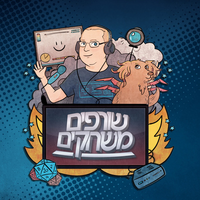 שורפים משחקים | Game Burning Podcast