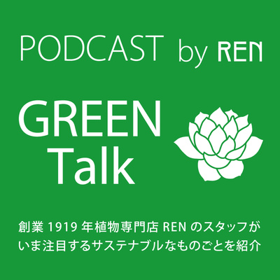 GREEN Talk by REN