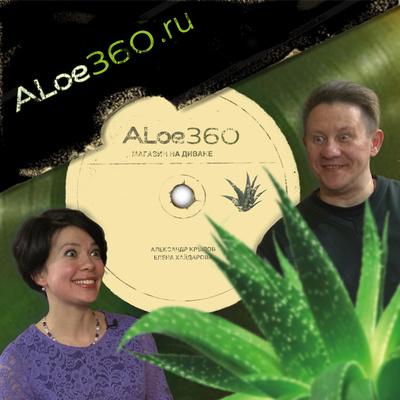 Aloe360 - лучшее из Алоэ Вера на мировом рынке, скажи, Елена?