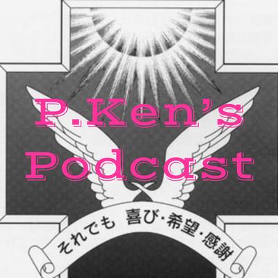 P.Ken's Podcast
