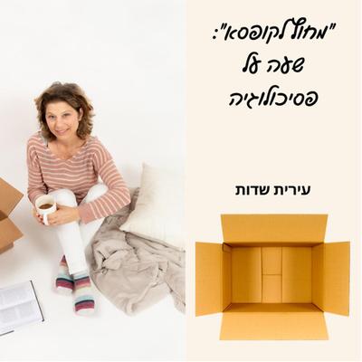 מחוץ לקופסא: שעה על פסיכולוגיה