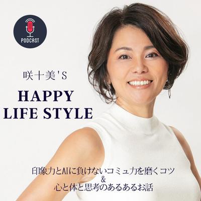 咲十美'S HAPPY LIFE STYLE