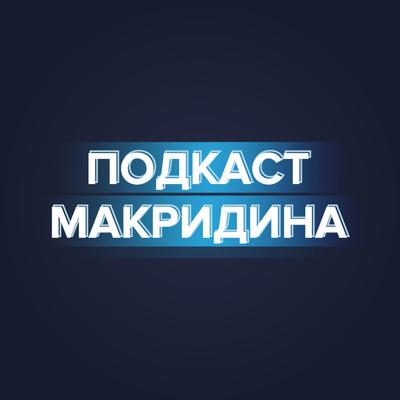 Подкаст Макридина