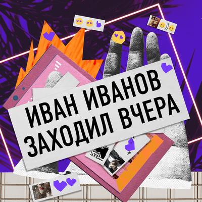 Иван Иванов заходил вчера
