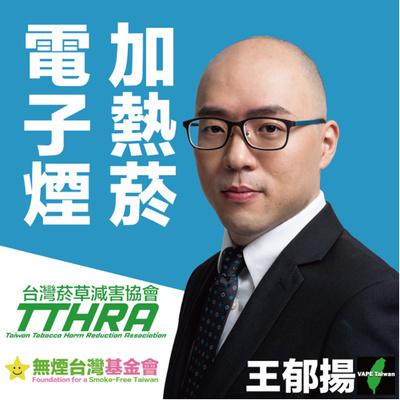 台灣威卜|電子煙|加熱菸|菸草減害|無煙台灣|台灣禁菸聯盟