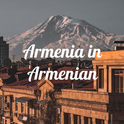 Armenia in Armenian