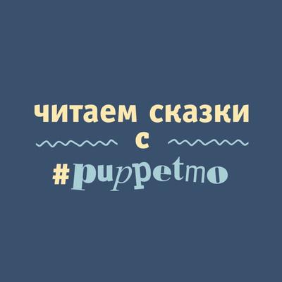 Читаем сказки с #puppetmo