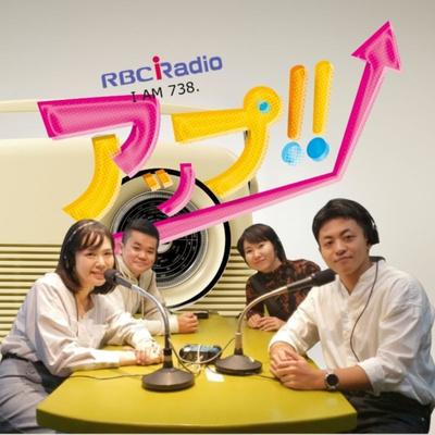 アップ!! podcast!!(RBC iラジオ)