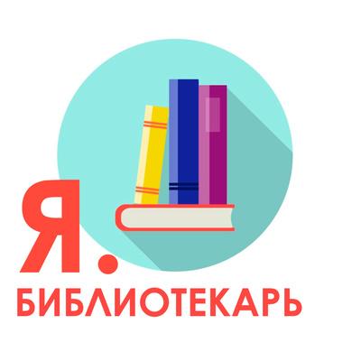 Я.библиотекарь