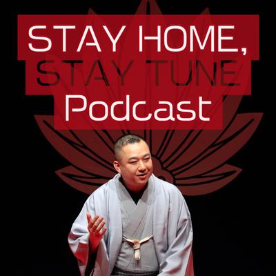 柳家三之助の「STAY HOME and TUNE」 Podcast
