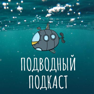 Подводный Подкаст