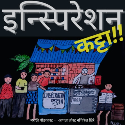 Inspiration Katta : Marathi Podcast