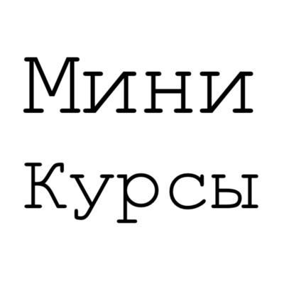 Мини-Курсы
