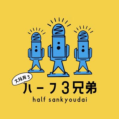 大阪育ちハーフ3兄弟