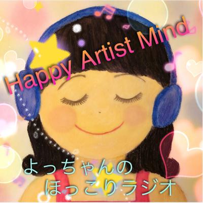 Happy Artist Mind                よっちゃんのほっこりラジオ