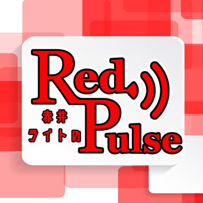 赤井ライトのRedPulse
