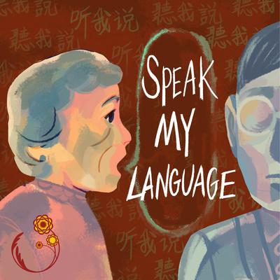 Speak My Language 聽我說吧