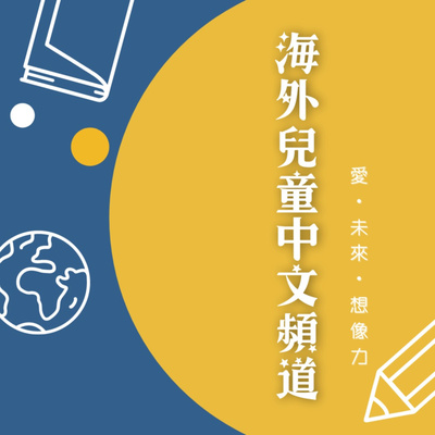海外兒童中文頻道 Mandarin Podcast for Kids