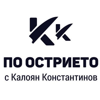 По острието с Калоян Константинов