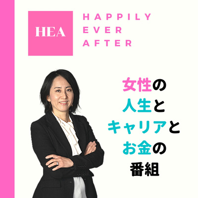 Happily Ever After  カリフォルニア発、女性の人生とキャリアとお金
