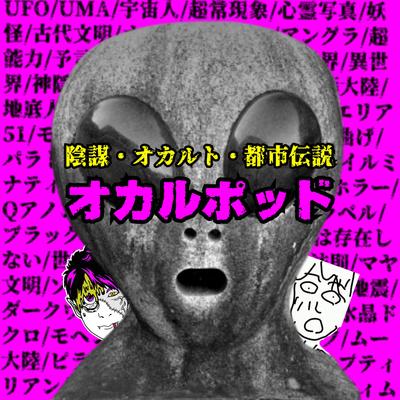 オカルポッド@陰謀・オカルト・都市伝説探究