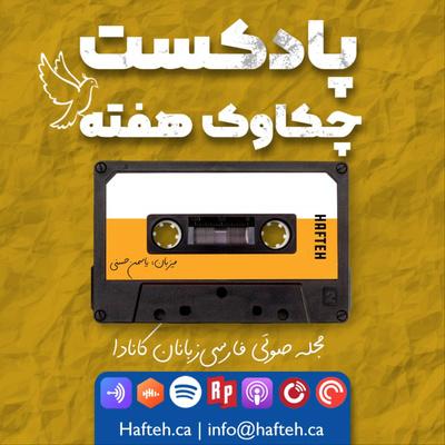 Hafteh.ca Podcast