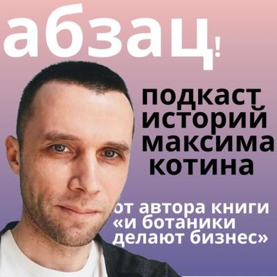 АБЗАЦ! Истории Максима Котина