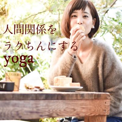 毎日配信//ayanoの『人間関係をラクちんにするyoga』