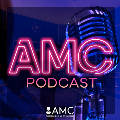 American Center in Moscow Podcast