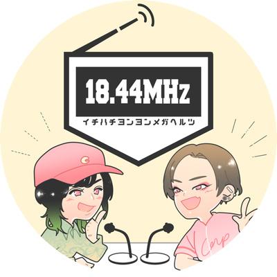 18.44MHz(イチハチヨンヨンメガヘルツ)