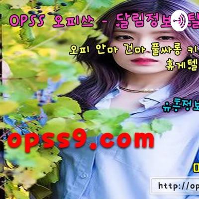 북창동oP주소 [OPSS][2][NET]-'๑'-오피쓰 북창동휴게텔💗북창동오피ゴ북창동건마