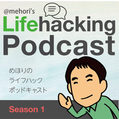 めほりのライフハックPodcast
