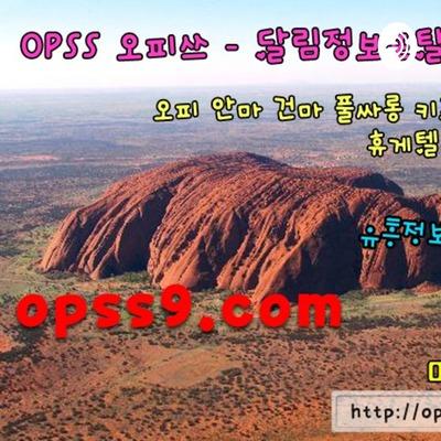 이천OP 이천건마📃[OPSS][7][COM]이천휴게텔주소🇹🇨이천오피 오피쓰ヂ이천OP 이천건마📃[OPSS][7][COM]이천휴게텔주소🇹🇨이천오피 오피쓰ヂ