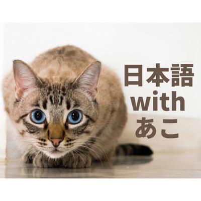日本語 with あこ