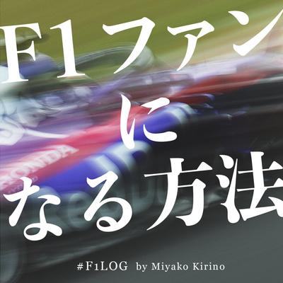 F1ファンになる方法 #F1Log by 桐野美也子