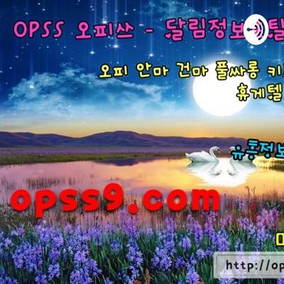 ➷병점오피🇦🇨오피쓰[OPSS][7][COM]병점휴게텔원가권당첨확인🇻🇨병점건마🇧🇿 병점OP