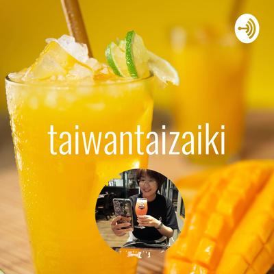 台湾滞在記 taiwantaizaiki
