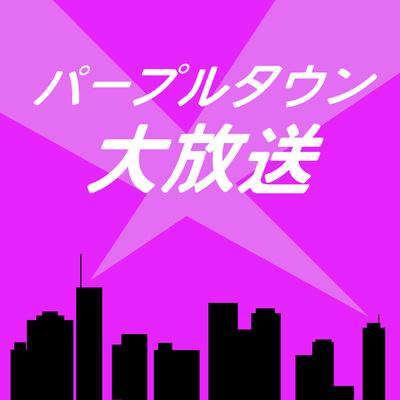 パープルタウン大放送