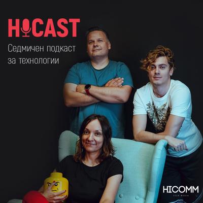 HiCast - седмичен подкаст на списание HiComm за най-интересното от света на технологиите