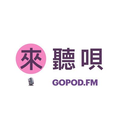 来听呗 | GoPod.FM